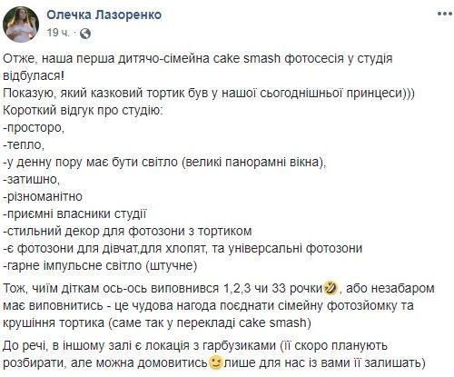 Отзыв: Олечка Лазоренко